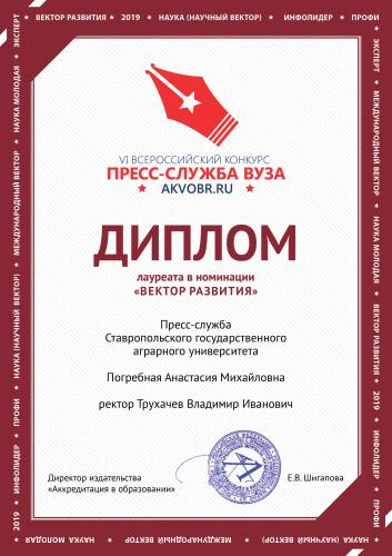 "Press office of the Stavropol State Agrarian University is the winner of Russian contest ""University Press Office of the Russian Federation – 2019"""