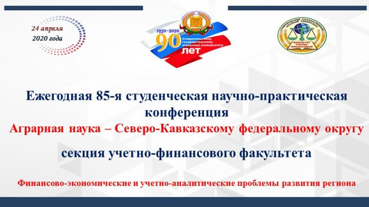"85th Scientific and Practical Conference ""Agricultural Science to the North Caucasian Federal District"""