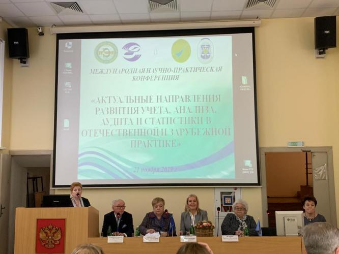 "International Scientific-Practical Conference ""Actual directions of development of accounting, analysis, audit and statistics in domestic and foreign practice"""