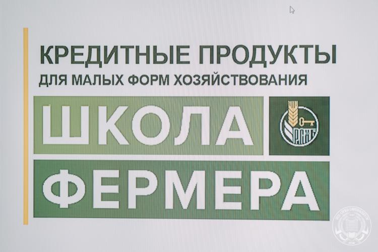 A meeting of specialists and scientists was held in the framework of cooperation between the Stavropol State Agrarian University and the regional branch of the Russian Agricultural Bank (RSHB)