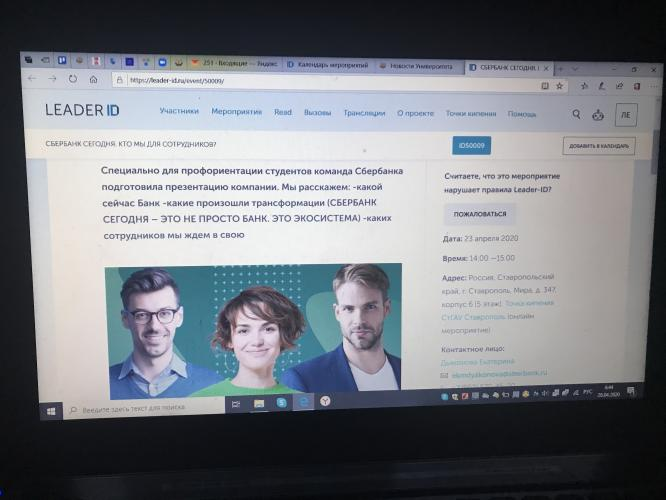 Vocational guidance webinar for students of Stavropol State Agrarian University
