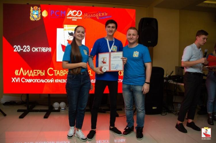 XVI Stavropol Regional Camp of Student Assets «Leaders of the Stavropol Territory. XXI Century»