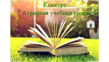 "Scientists of Stavropol State Agrarian University became winners of the competition ""Agrarian Educational Book – 2020"""