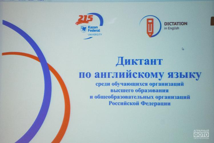 All-Russian action: dictation in English at the Agrarian University
