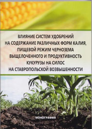 Monograph on the effect of fertilizer systems