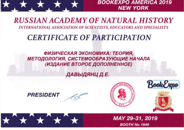 The monograph of the Stavropol State Agrarian University Professor was awarded the gold medal of the BookExpo America 2019 International Book Exhibition.