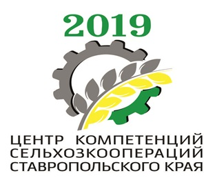 The seminar in Stavropol will discuss the possibility of developing farms to the level of cooperation