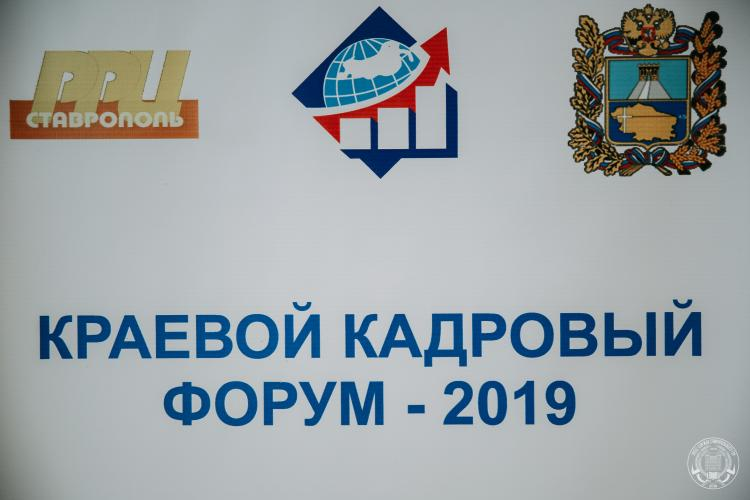 Regional personnel forum on the basis of Stavropol State Agrarian University